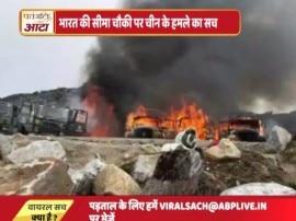 भारत की सीमा चौकी पर चीन के हमले का वायरल सच
