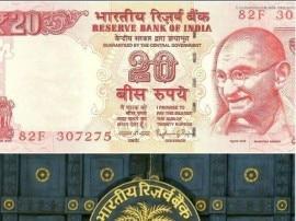 RBI जल्द 20 रुपये का नया नोट जारी करेगा: 2005 महात्मा गांधी सीरीज में आएंगे नोट