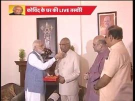 राष्ट्रपति चुनाव LIVE: 14वें राष्ट्रपति चुने गए रामनाथ कोविंद, पीएम मोदी ने खिलाया लड्डू