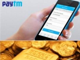 Paytm का जबर्दस्त फीचरः कैशबक में देगी 'डिजिटल सोना'