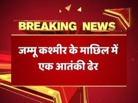 जम्मू कश्मीर: माछिल सेक्टर में घुसपैठ की कोशिश कर रहा आतंकी ढेर, सर्च ऑपरेशन जारी