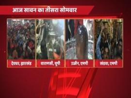 आज है सावन का तीसरा सोमवार, देश भर के शिव मंदिरों में उमड़ रहे हैं शिव भक्त