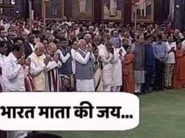 राष्ट्रपति के शपथग्रहण के बाद सेंट्रल हॉल में लगे 'भारत माता की जय' और 'जय श्री राम' के नारे