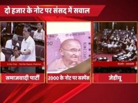 क्या 2000 रुपये के नोट छपने बंद हो गए हैं? राज्यसभा में उठे सवाल