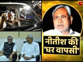 बिहार: नीतीश कुमार की 'घर वापसी' के असली हीरो हैं सुशील मोदी