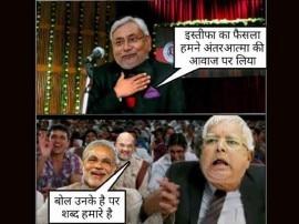 बिहार के राजनीतिक घटनाक्रम पर सोशल मीडिया ने जमकर ली चुटकी