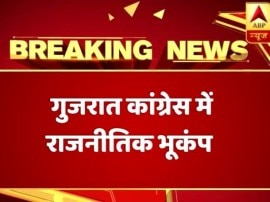 गुजरात कांग्रेस में भूचाल, एक दिन में तीन विधायकों ने इस्तीफा दिया