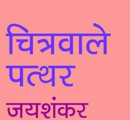 Read Jaishankar Prasad Story Chitrwale Patthar
