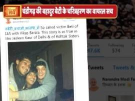 चंडीगढ़ छेड़खानी केस: वर्णिका कुंडू की सोशल मीडिया वायरल तस्वीर का सच