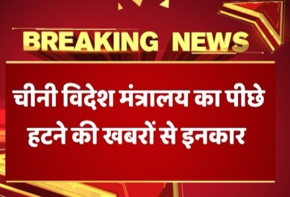 Doklam stand-off: China rejects reports of compromise