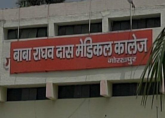 Gorakhpur Tragedy: oxygen supply starts in brd medical college