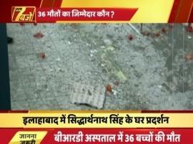 यूपी के स्वास्थ्य मंत्री सिद्धार्थनाथ सिंह के घर पर हमलाः बरसाए गए अंडे-टमाटर