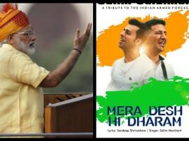 Watch: सलीम-सुलेमान के गीत 'मेरा देश ही धर्म' को देखकर क्या बोले PM मोदी