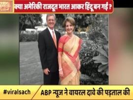 क्या है अमेरिकी राजदूत के हिंदू धर्म परिवर्तन कराने का वायरल सच?
