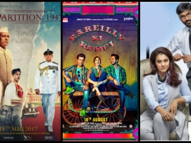 आज रिलीज हो रही है 'बरेली की बर्फी', 'पार्टीशन 1947' और 'वीआईपी 2'