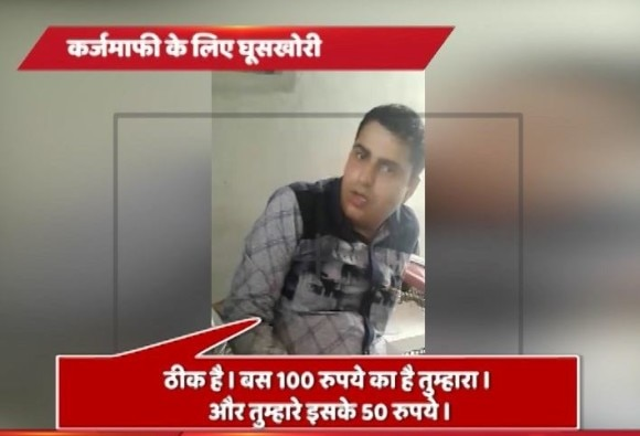 UUttar Pradesh: Accountant Captured in the camera when taking bribe for debt waiver in Mathura