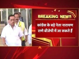बड़ी खबर: जल्द बीजेपी में शामिल हो सकते हैं कांग्रेस के बड़े नेता नारायण राणे