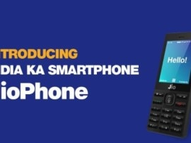 Reliance JioPhone: जानें बस एक मैसेज से कैसे करें जियो फोन के लिए रजिस्ट्रेशन?