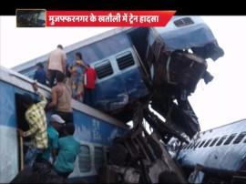 ट्रेन हादसाः मुजफ्फरनगर के खतौली के पास कलिंग-उत्कल एक्सप्रेस हुई दुर्घटनाग्रस्त, 12 डिब्बे पटरी से उतरे