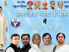 BSP के 'विपक्षी एकता की अपील' वाले पोस्टर में मायावती और अखिलेश साथ-साथ