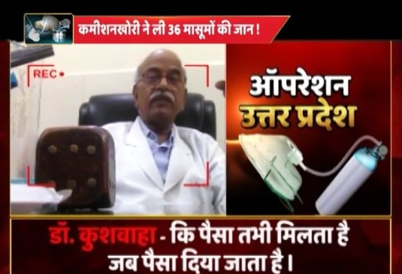 ABP News's sting on Gorakhpur Tragedy: Hospital had money but payment delayed to get 'commission'