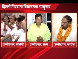 दिल्ली: बवाना उपचुनाव आज, BJP-AAP और कांग्रेस के बीच कांटे की टक्कर