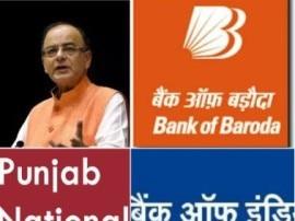 सरकारी बैंकों के विलय के लिए सरकार ने बढ़ाया मजबूत कदम