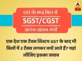 IN GRAPHICS: जानें आपके रेस्त्रां बिल पर अलग SGST/CGST का क्या हुआ असर !