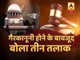 SC के आदेश के बावजूद मेरठ में एक शख्स ने पत्नी को तीन बार तलाक कहा