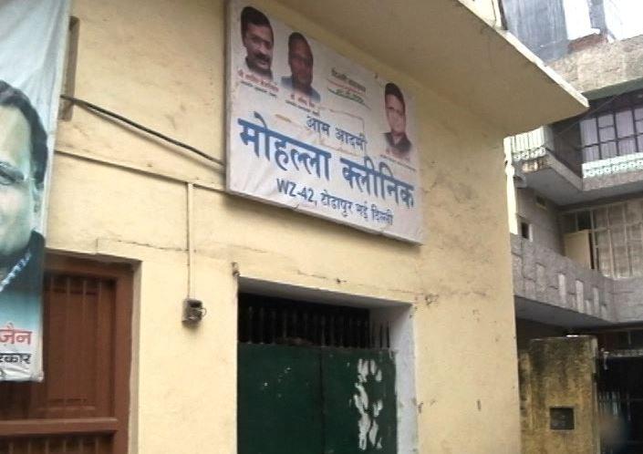 mohalla clinic aap