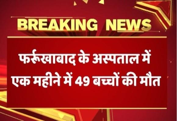 Uttar Pradesh: 49 childrens die in last one month at Farukhabad's Lohiya Hospital