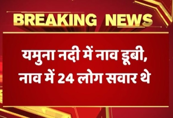 UP: 17 people dead after a boat carrying in river Yamuna in Baghpat