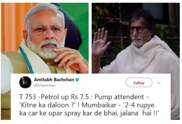 Petrol Price hike: Pm Narenda Modi and Amitabh Bachchan Old Tweet is Viral