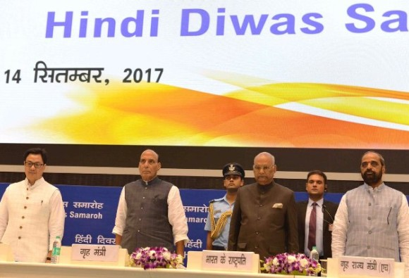 Hindi Diwas: Hindi speakers should give respect to local languages says President Ram Nath Kovind