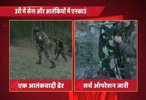 जम्मू कश्मीर: उरी में सेना और आतंकियों के बीच मुठभेड़, एक आतंकी ढेर