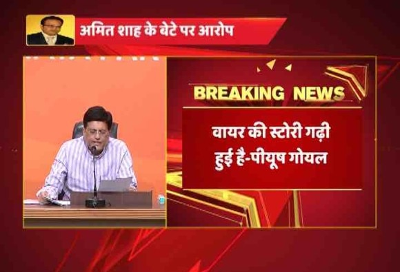 BJP leader and Railway minister Piyush Goel says the wire report is rubbish