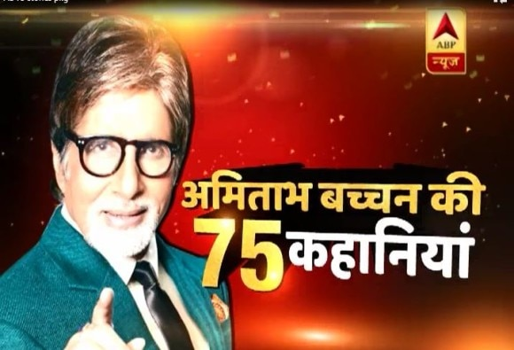 75 Stories of Mega Star Amitabh Bachchan