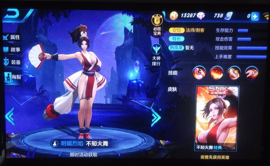 Girl in China loses her because of video game Honor of Kings