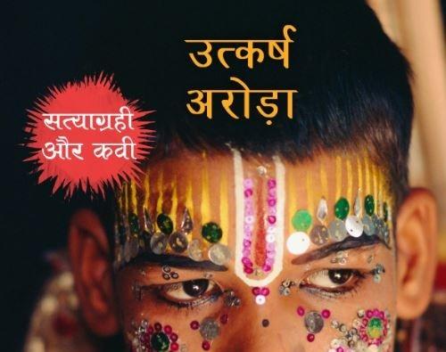 Read Utkarsh Arora's Story Satyagrahi Aur Kaviyitri