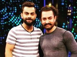 आमिर खान की इस हुनर के कायल हुए टीम इंडिया के कप्तान विराट कोहली
