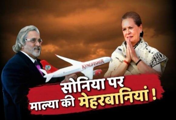 माल्या ने की थी सोनिया गांधी पर मेहरबानी, सोनिया के हवाई टिकट को फ्री में अपग्रेड करने का खुलासा