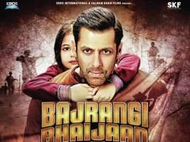 চিনে ৮ হাজার স্ক্রিনে মুক্তি পাচ্ছে সলমনের 'বজরঙ্গী ভাইজান'