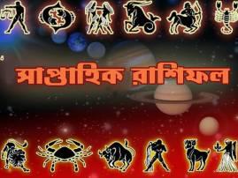 আপনার সাপ্তাহিক রাশিফল দেখুন