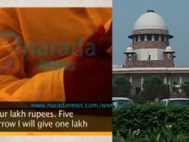 নারদ মামলা: সুপ্রিম কোর্টে ভৎর্সনার মুখে পড়ল রাজ্য সরকার