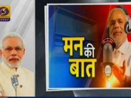 মন কি বাত: নতুন ভারতে ভিআইপি নেই, আছে ইপিআই- এভরি পার্সন ইজ ইম্পর্ট্যান্ট, বললেন প্রধানমন্ত্রী