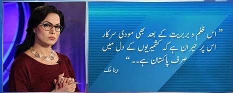 বিনা মালিক বর্তমানে পাকিস্তানের এক টিভি চ্যানেলের সঞ্চালিকা, মোদীর ইজরায়েল সফর প্রসঙ্গে কী বললেন তিনি শুনুন