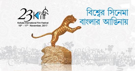 আজ থেকে শুরু হচ্ছে কলকাতা চলচ্চিত্র উৎসব