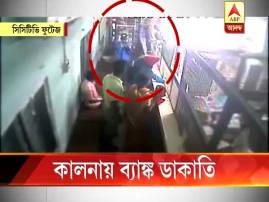 Miscreants loot over 25 lakhs from a nationalised bank
