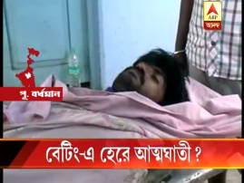 East Burdwan: Youth allegedly commits suicide after losing in IPL betting