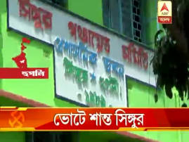 Panchayat Polls: Singur exceptional as no violence reported over nomination filing